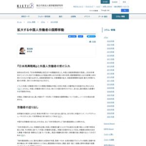 拡大する中国人労働者の国際移動