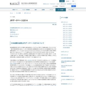 JIPデータベース2014