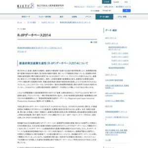 都道府県別産業生産性データベース2014