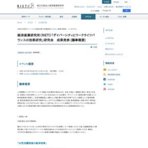 「ダイバーシティとワークライフバランスの効果研究」研究会 成果発表