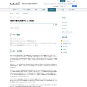 特許の藪と異議申し立て制度