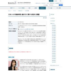日本人の労働時間と働き方に関する現状と課題