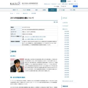 2014年版通商白書について
