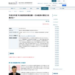 平成26年度 年次経済財政報告書 ―日本経済の潜在力を高める―