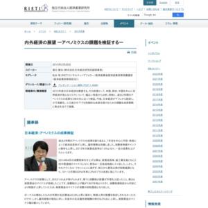内外経済の展望 ―アベノミクスの課題を検証する―