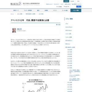 アベノミクス2年 円安、需要不足解消に必要