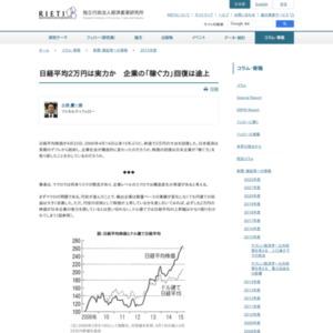 日経平均2万円は実力か 企業の「稼ぐ力」回復は途上