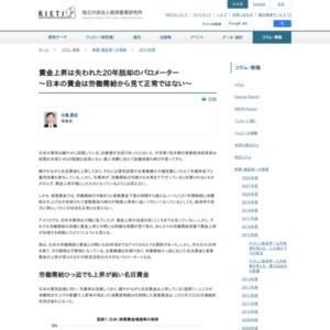 賃金上昇は失われた20年脱却のバロメーター~日本の賃金は労働需給から見て正常ではない~