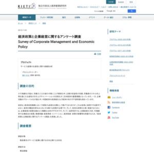 経済政策と企業経営に関するアンケート調査