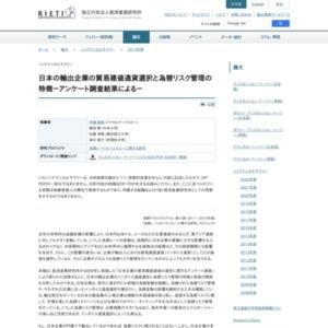 日本の輸出企業の貿易建値通貨選択と為替リスク管理の特徴