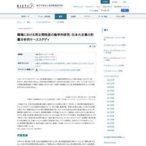 職場における男女間格差の動学的研究:日本大企業の計量分析的ケーススタディ