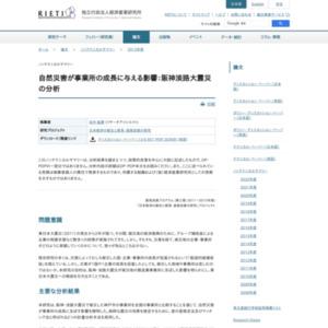 自然災害が事業所の成長に与える影響:阪神淡路大震災の分析