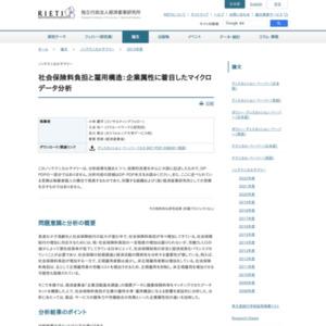 社会保険料負担と雇用構造:企業属性に着目したマイクロデータ分析