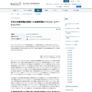 日本の自動車輸出価格への為替相場のパススルーとマーケットパワー