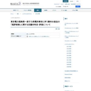 東京電力福島第一原子力発電所事故に伴う農林水産品の「風評被害」に関する定量的判定・評価について