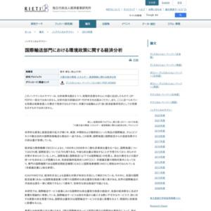 国際輸送部門における環境政策に関する経済分析