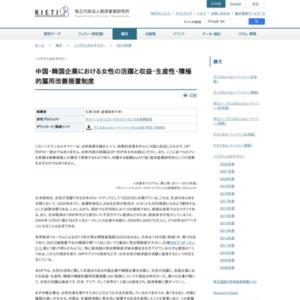 中国・韓国企業における女性の活躍と収益・生産性・積極的雇用改善措置制度