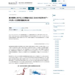 高失業率に対する人口移動の反応:日本の市区町村データを用いた空間計量経済分析