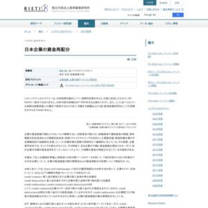 日本企業の資金再配分