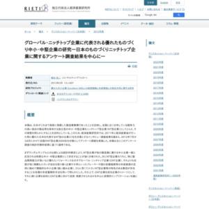 グローバル・ニッチトップ企業に代表される優れたものづくり中小・中堅企業の研究―日本のものづくりニッチトップ企業に関するアンケート調査結果を中心に―