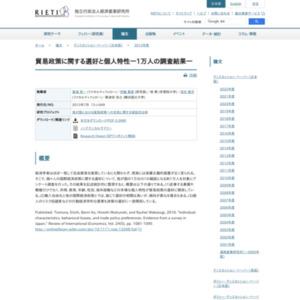 貿易政策に関する選好と個人特性―1万人の調査結果―