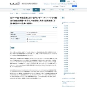 日本・中国・韓国企業におけるジェンダー・ダイバーシティ経営の実状と課題-男女の人材活用に関する企業調査(中国・韓国)605企業の結果-