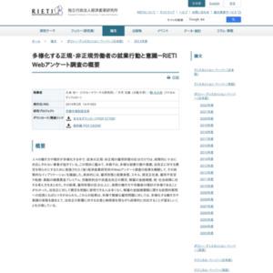 多様化する正規・非正規労働者の就業行動と意識-RIETI Webアンケート調査の概要