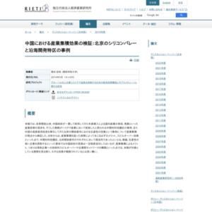 中国における産業集積効果の検証:北京のシリコンバレーと沿海開発特区の事例