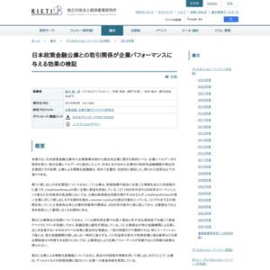 日本政策金融公庫との取引関係が企業パフォーマンスに与える効果の検証