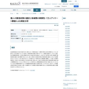 個人の貿易政策の選好と地域間の異質性:1万人アンケート調査による実証分析