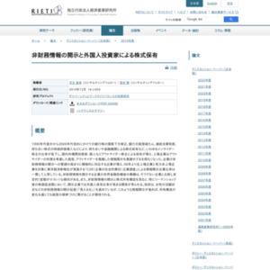 非財務情報の開示と外国人投資家による株式保有