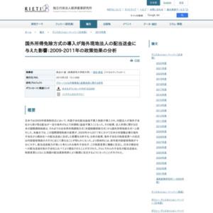 国外所得免除方式の導入が海外現地法人の配当送金に与えた影響:2009-2011年の政策効果の分析