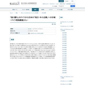 「独り勝ち」のドイツから日本の「地方・中小企業」への示唆-ドイツ現地調査から-