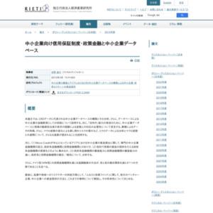中小企業向け信用保証制度・政策金融と中小企業データベース
