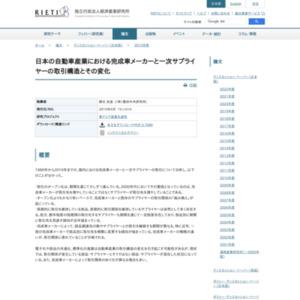 日本の自動車産業における完成車メーカーと一次サプライヤーの取引構造とその変化