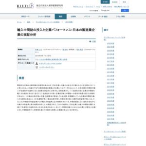 輸入中間財の投入と企業パフォーマンス:日本の製造業企業の実証分析