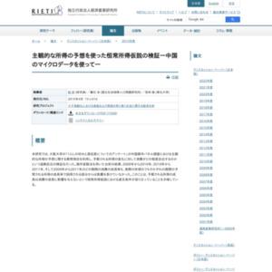 主観的な所得の予想を使った恒常所得仮説の検証―中国のマイクロデータを使って―