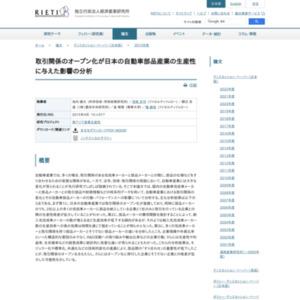 取引関係のオープン化が日本の自動車部品産業の生産性に与えた影響の分析