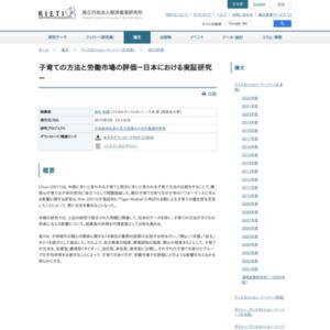 子育ての方法と労働市場の評価-日本における実証研究-
