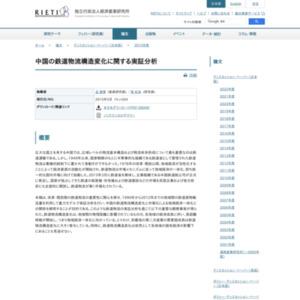 中国の鉄道物流構造変化に関する実証分析