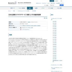 日本企業のクラウドサービス導入とその経済効果
