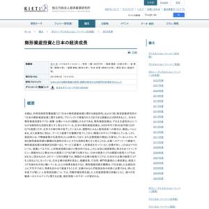 無形資産投資と日本の経済成長