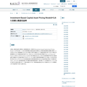 Investment-Based Capital Asset Pricing Modelからみた投資と資産収益率