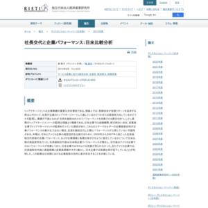 社長交代と企業パフォーマンス:日米比較分析
