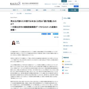 男女比が崩れた中国では本当に女性は「選び放題」なのか?―中国北京市の婚姻登録業務データからわかった結婚の実態―