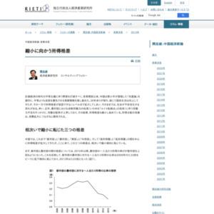 中国経済新論:実事求是 縮小に向かう所得格差