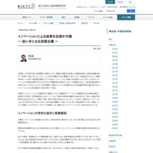 イノベーションによる成長を目指す中国― 担い手となる民営企業 ―