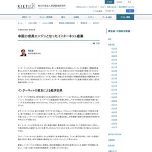 中国の成長エンジンとなったインターネット産業
