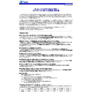 2013年「心に残った音調査」報告書