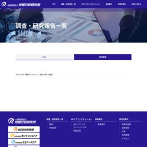 東証第1部上場企業の2011年夏季賞与・一時金(ボーナス)の妥結水準調査